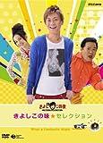 NHK-DVDきよしとこの夜 きよしこの味セレクション