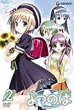 よつのは 第2巻 [DVD]