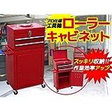 工具ボックス/作業用/チェスト&ローラーキャビネット/SIS006