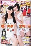 漫画アクション 2013年12月17日号 [雑誌][2013.12.03]