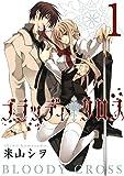 ブラッディ・クロス 1巻 (デジタル版ガンガンコミックス)
