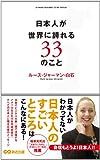 日本人が世界に誇れる33のこと (あさ出版電子書籍)