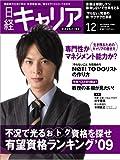 日経キャリアマガジン 2008 12月CAREER UP号 (日経ムック)