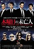 木曜日の未亡人 [DVD]