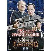 四神降臨LEGEND 下巻 [DVD]