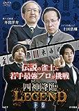 Image de 四神降臨LEGEND 下巻 [DVD]