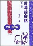 台湾語会話[第二版] (<CD>)