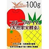 犬猫小動物用サプリメント 天然果実酵素フルーツザイム 100g