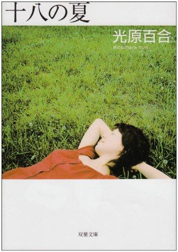 十八の夏 (双葉文庫)
