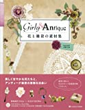 花と雑貨の素材集 Girly & Antique(DVD付)