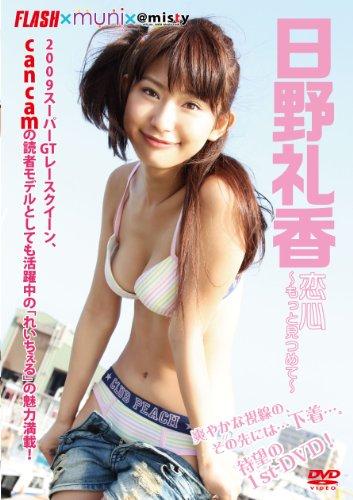 恋心~もっと見つめて~日野礼香 [DVD]