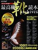 最高級靴読本archives (MEN'S EX特別編集) (BIGMANスペシャル)