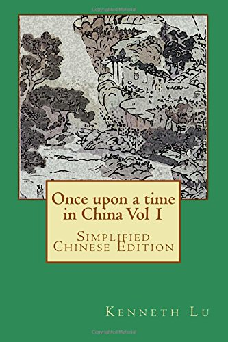 once-upon-a-time-in-china-vol-1-simplified-chinese-edition