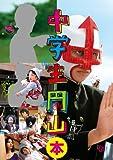 中学生円山オフィシャルブック 中学生円山本 (TOKYO NEWS MOOK 361号)