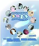 白色オウムカレンダー2013~地上に舞い降りたPretty Angel達~ 鳥インコ写真