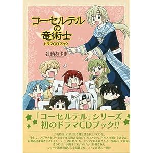 コーセルテルの竜術士 ドラマCDブック: IDコミックス/ZERO-SUMコミックス