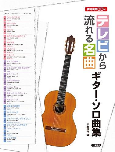 模範演奏CD付 テレビから流れる名曲 ギター・ソロ曲集