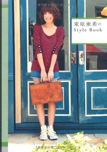 東原亜希のStyle Book (美人開花シリーズ)