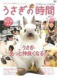 うさぎの時間 no.5 (2010)―あなたとうさぎの時間をもっとハッピーにする (SEIBUNDO Mook)