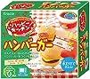 Hamburger Popin' Cookin' kit DIY cand…