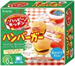 Hamburger Popin' Cookin' kit DIY cand...