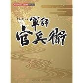 ピアノミニアルバム 「NHK大河ドラマ 軍師官兵衛」