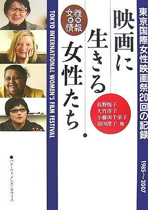 映画に生きる女性たち―東京国際女性映画祭20回の記録 (別冊女性情報)