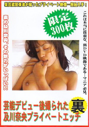 芸能デビュー後撮られた 及川奈央プライベートエッチ 裏 [DVD]