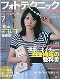 フォトテクニックデジタル 2009年 07月号 [雑誌]