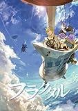 フラクタル第1巻Blu-ray【初回限定生産版】