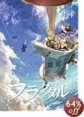 フラクタル第3巻Blu-ray【初回限定生産版】