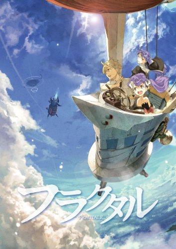 フラクタル第4巻DVD【初回限定生産版】