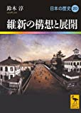 img - for 20 history of Japan and the deployment plan of the Meiji Restoration (Kodansha academic library) (2010) ISBN: 4062919206 [Japanese Import] book / textbook / text book