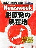 Newsweek (ニューズウィーク日本版) 2014年 2/11号 [脱原発の現在地]