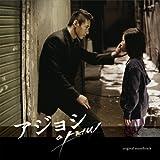 アジョシ オリジナル・サウンドトラック