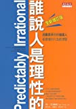Predictably Irrational, Revised and Expanded Edition: The Hidden Forces That Shape Our Decisions (Chinese Edition)