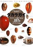 タカラガイ―生きている海の宝石 日本と世界のタカラガイ207種 (ネイチャーウォッチングガイドブック)