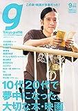 Tokyo graffiti (トウキョウグラフィティ) 2014年 09月号 [雑誌]