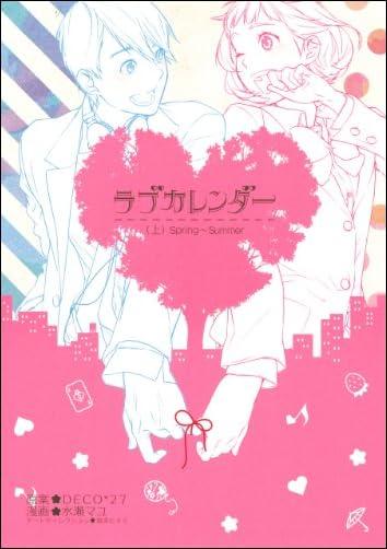 ラブカレンダー 上巻 (ビッグガンガンコミックススーパー)