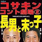 コサキンコント劇場(2)長男と末っ子