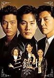 三銃士DVD-BOX