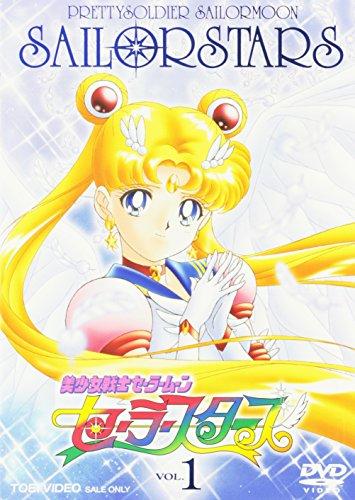 美少女戦士セーラームーン セーラースターズ VOL.1 [DVD]