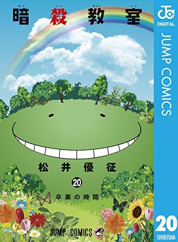 暗殺教室 20 (ジャンプコミックスDIGITAL)[Kindle版]