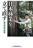 日本林業を立て直す―速水林業の挑戦