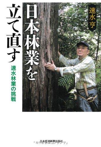 日本林業を立て直す