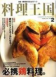 料理王国 2009年 02月号 [雑誌]