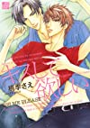 キスして欲しい (ドラコミックス 252)