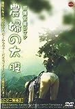 田園官能ロマン 農婦の太股 Futomomo of Noufu へア無修正版 [DVD]
