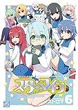 スターマイン 6 (IDコミックス 4コマKINGSぱれっとコミックス)