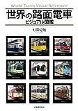 【世界の路面電車ビジュアル図鑑】…